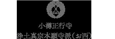 正行寺 浄土真宗本願寺派(お西)