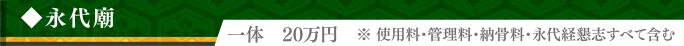 永代廟 一体 20万円 ※使用料・管理料・納骨料・永代経懇志すべて含む