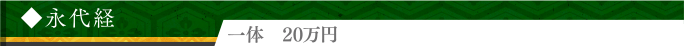 永代経 一体 20万円 ※ 使用料・管理料・納骨料・永代経懇志すべて含む